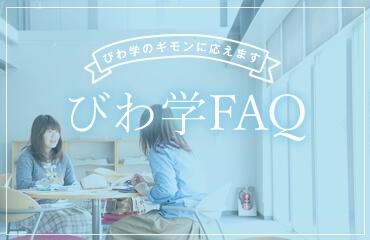 びわ学FAQ