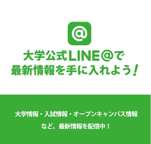 大学公式LINE@で最新情報を手に入れよう!