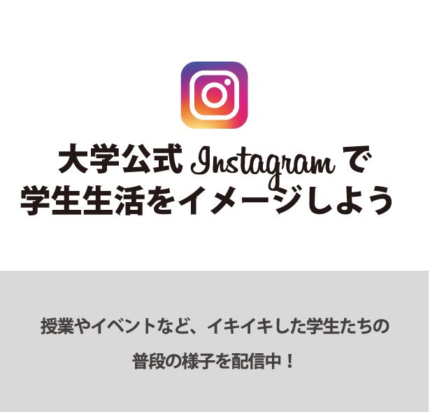 大学公式Instagramで学生生活をイメージしよう