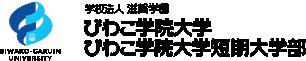 学校法人 滋賀学園 びわこ学院大学・びわこ学院大学短期大学部