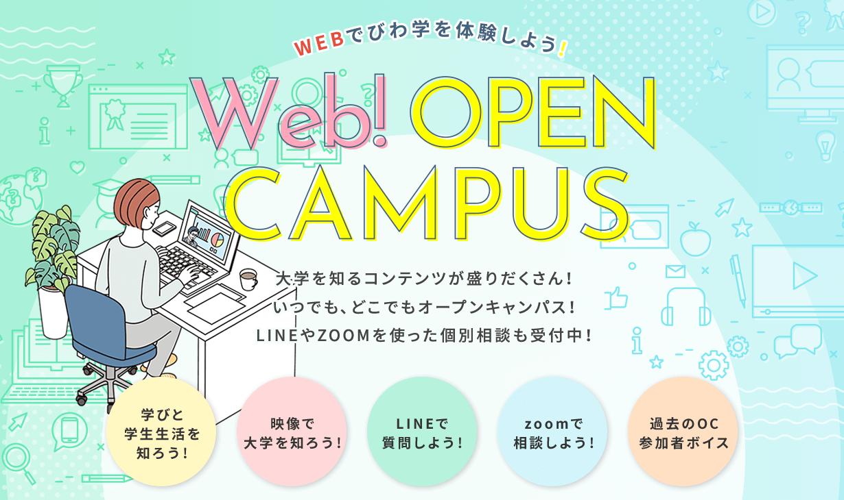 【Web! OPEN CAMPUS】大学を知るコンテンツが盛りだくさん!いつでも、どこでもオープンキャンパス!LINEやZOOMを使った個別相談も受付中!