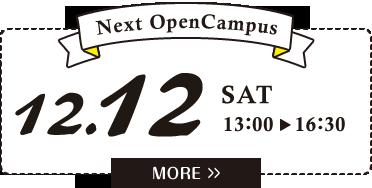 次回は2020/12/12(土) 13:00~16:30