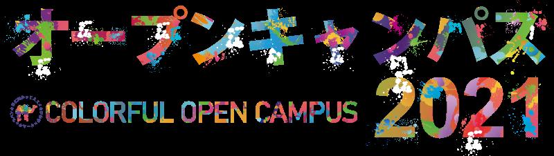 オープンキャンパス2021|CORORFUL OPEN CAMPUS