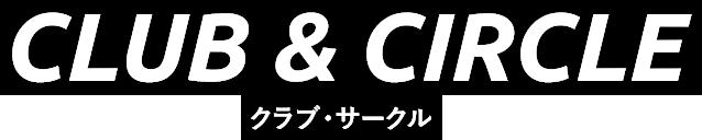 クラブ・サークル