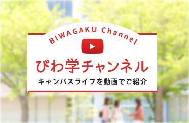 大学公式YouTubeチャンネル びわ学チャンネル
