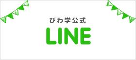 びわ学公式LINE@