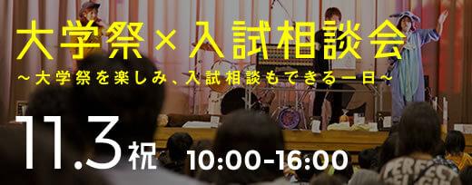 大学祭×入試相談会 ~大学祭を楽しみ、入試相談もできる一日~ 11.3 FRI 10:00-16:00