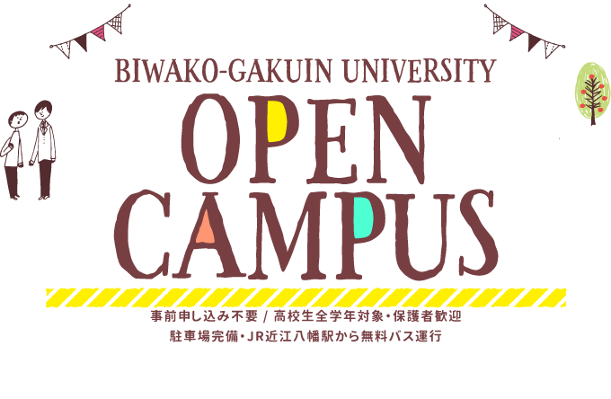 『OPEN CAMPUS』事前申し込み不要、高校生全学年対象・保護者歓迎、駐車場完備・JR近江八幡駅から無料バス運行。