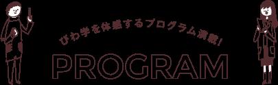PROGRAM びわ学を体感するプログラム満載!