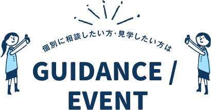GUIDANCE/EVENT 用事がある方・個別に相談したい方