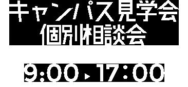 キャンパス見学会個別相談会 9:00-17:00