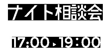 ナイト相談会 17:00-19:00