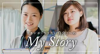 ワタシが「なりたい自分」へのMy Story