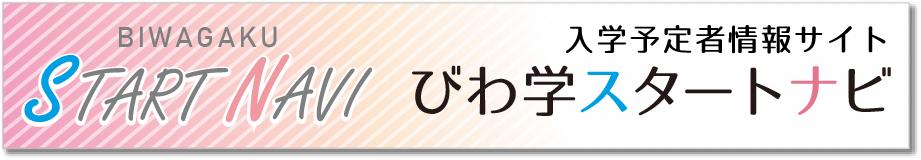 入学者予定情報サイト びわ学スタートナビ