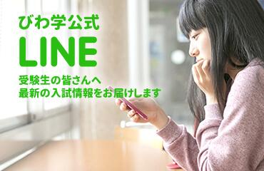 びわ学公式LINE