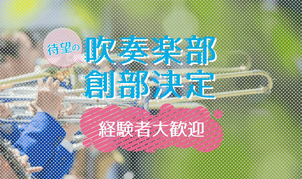 吹奏楽部創部決定【経験者大歓迎】