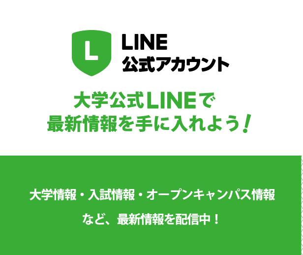 びわ学LINE公式アカウント