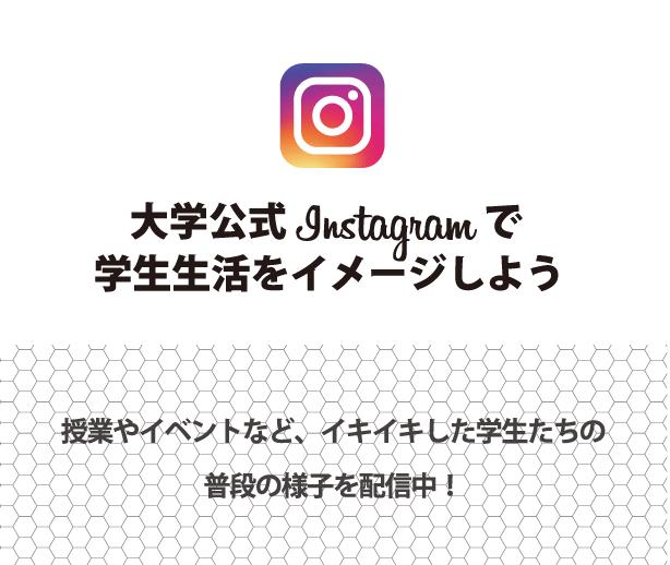 びわこ学院大学公式Instagram
