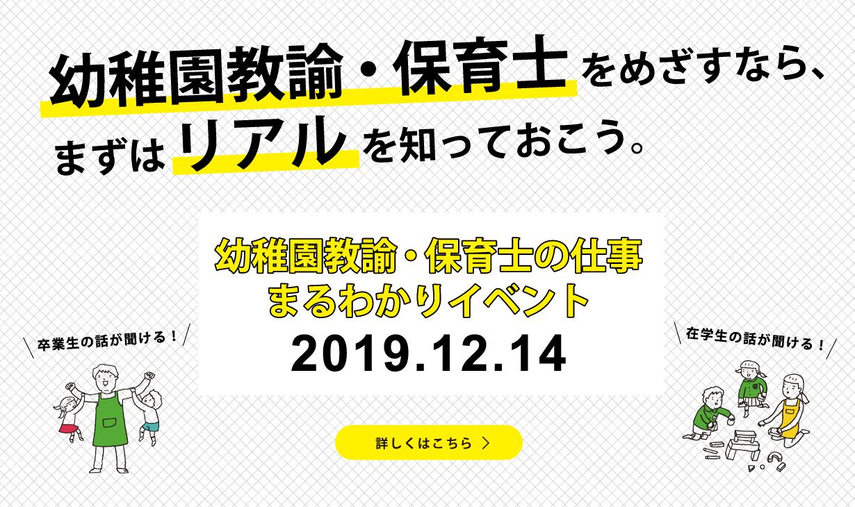 オープンキャンパス2019「幼稚園教諭・保育士の仕事まるわかりイベント」