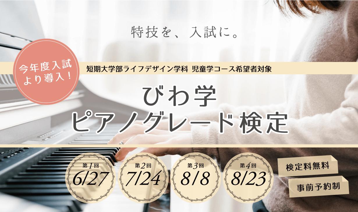 【短期大学部ライフデザイン学科児童学コース希望者対象】びわ学ピアノグレード検定