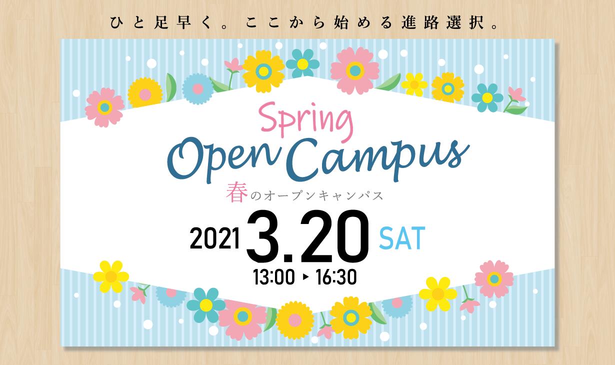 Spring OPEN CAMPUS