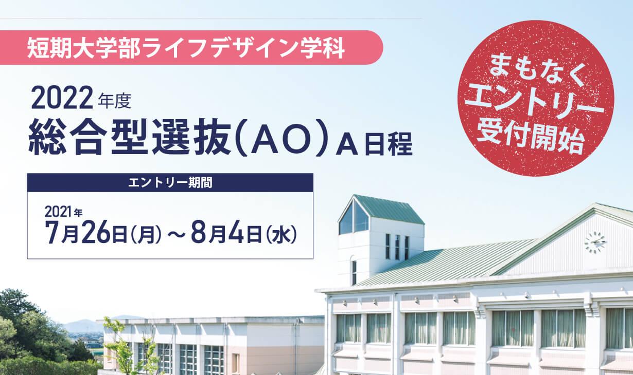 【短期大学部ライフデザイン学科】総合型選抜(AO)A日程 まもなくエントリー受付