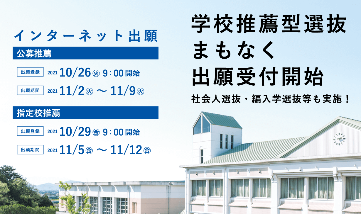 学校推薦型選抜まもなく出願受付開始(社会人選抜・編入学選抜等も実施!)
