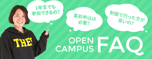 OPEN CAMPUS FAQ