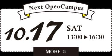 次回は2020/10/17(土) 13:00~16:30