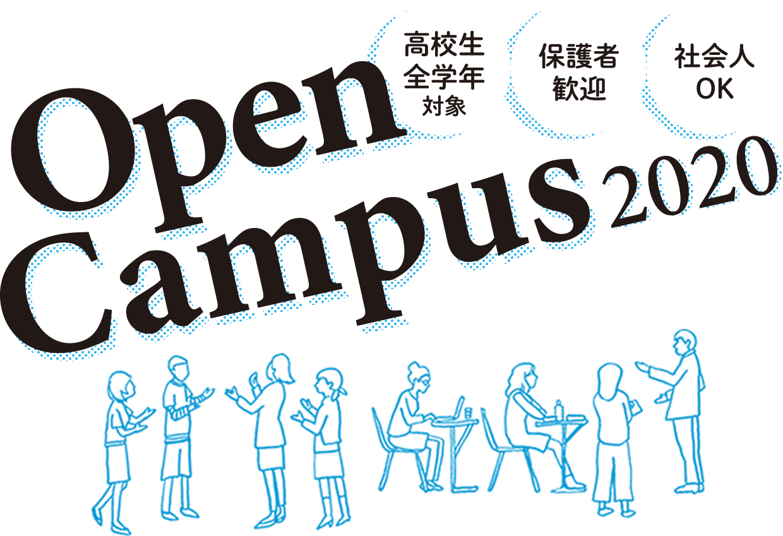『OPEN CAMPUS』高校生全学年対象・保護者歓迎・社会人OK、駐車場完備・JR近江八幡駅から無料バス運行。