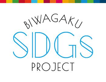 BIWAGAKU SDGs PROJECT